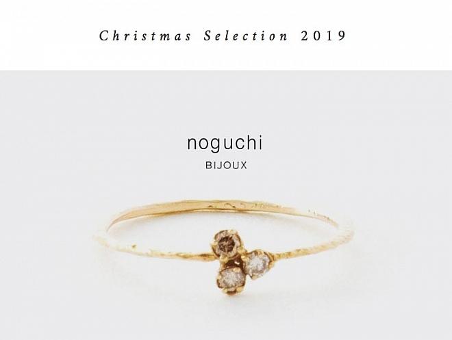 noguchi_xmas
