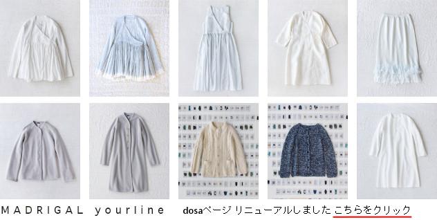 Dosa 2017 通販 ドーサ 洋服 Madrigal