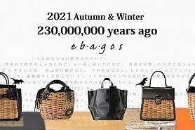 ebagos2021aw