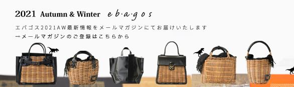 mail_ebagos21aw